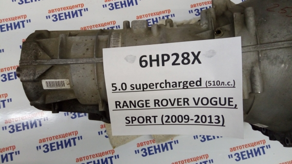 АКПП 6HP28X для RANGE ROVER SPORT, VOGUE 5.0 supercharged (510 л.с.) - (2009-2013)